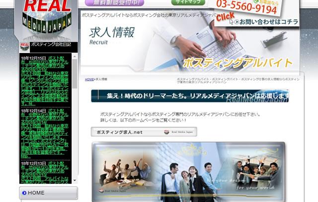 東京リアルメディアジャパン