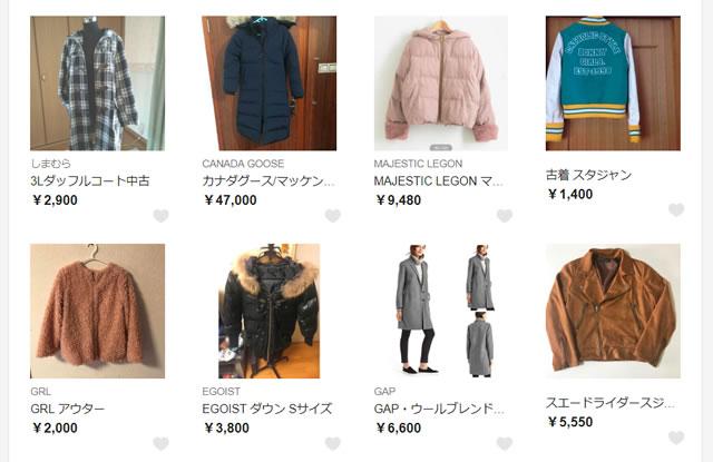 ラクマのファッションカテゴリ