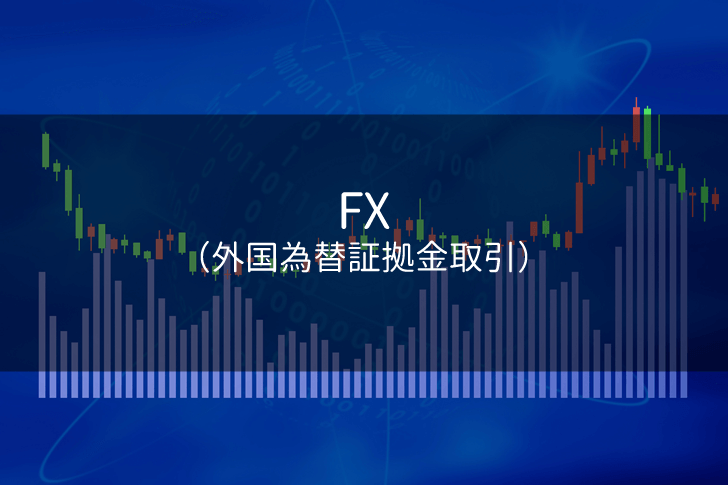 FX(外国為替証拠金取引)