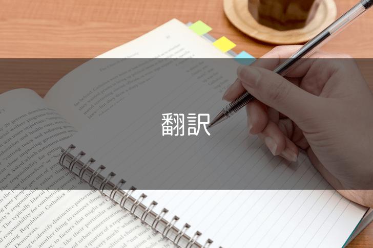 翻訳の副業をするメリットデメリット