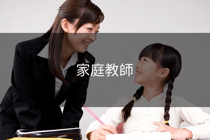 家庭教師の副業をするメリットデメリット